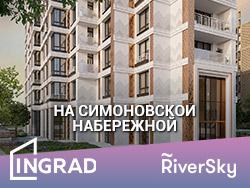 RiverSky — архитектурный проект нового уровня Премиальное расположение на Симоновской
